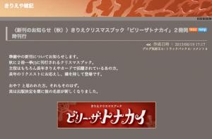 スクリーンショット 2013-06-20 10.35.08