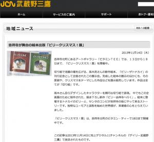 スクリーンショット 2013-11-14 21.20.49